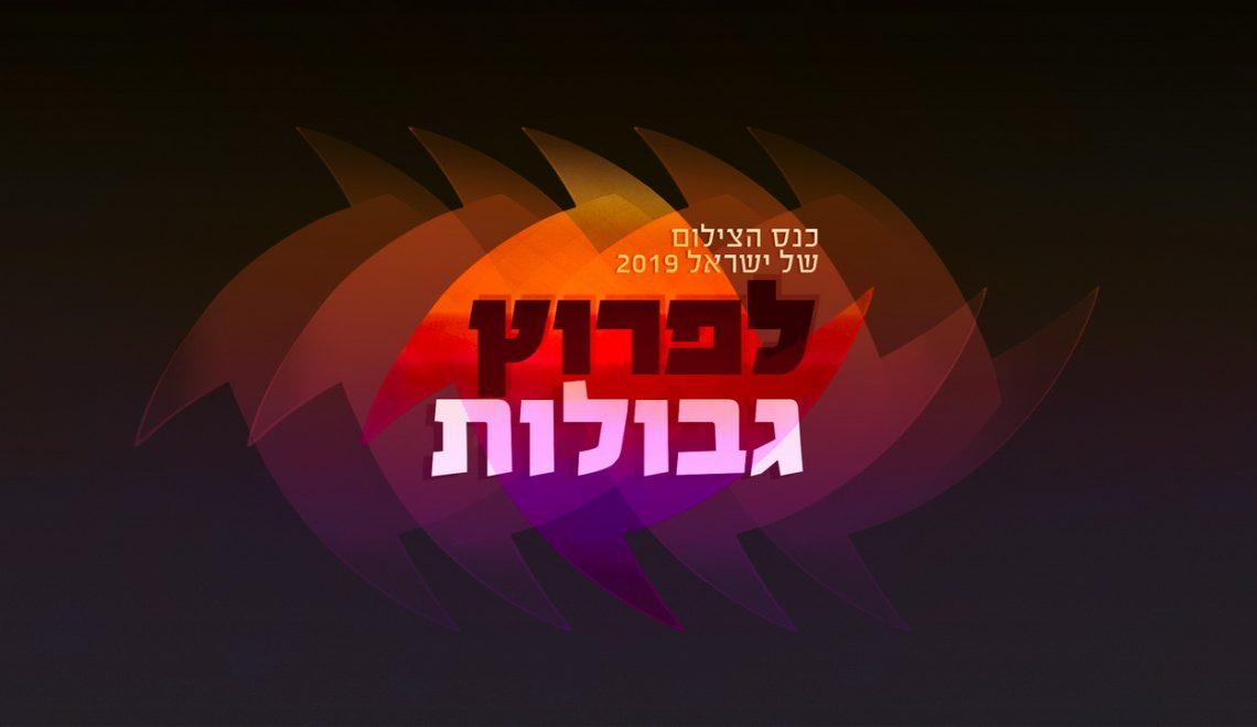 הנחה לגולשי AV, כנס הצילום של ישראל 2019