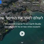יצירת אנימציה של Google Earth בכלי החדש של גוגל