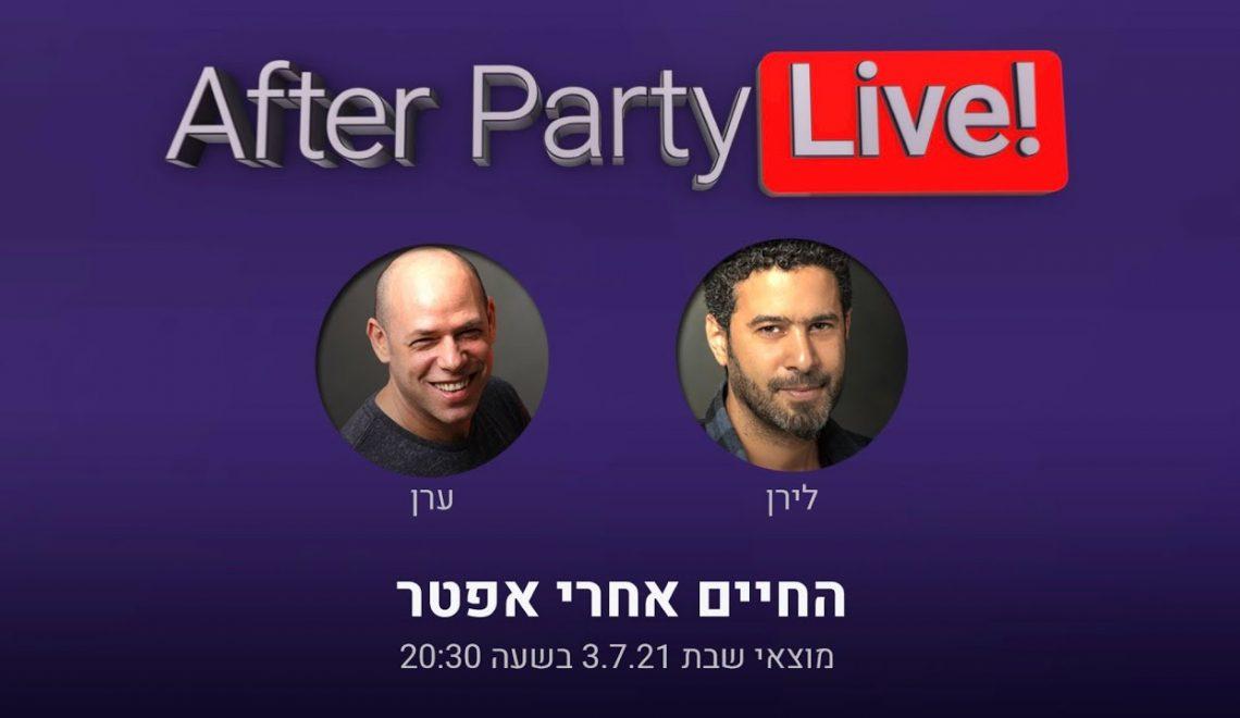 ב-After Party Live החיים אחרי אפטר