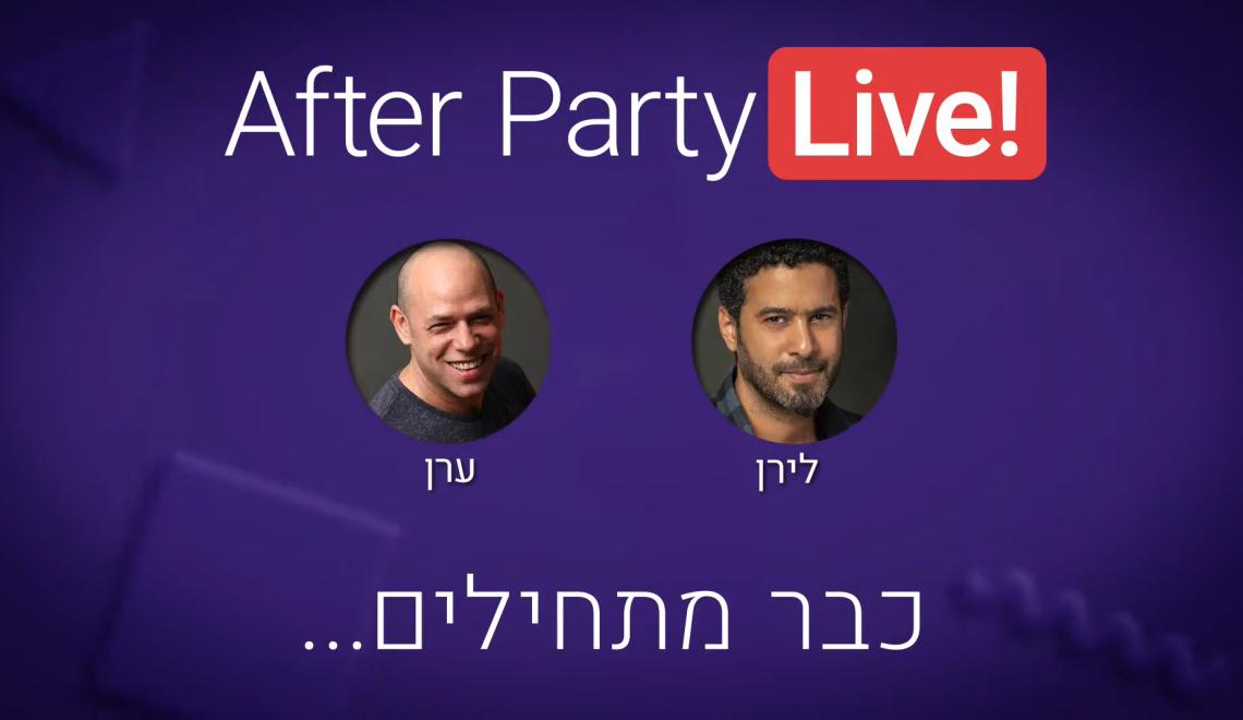 ריכוז העונה השנייה של After Party Live